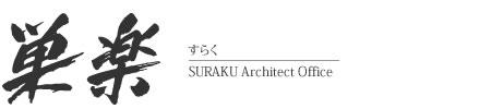 巣楽すらく suraku architect office